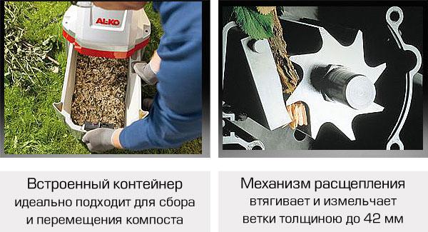 Измельчитель Al-ko LH 2800 оснащен вместительным травосборником и надежным механизмом расщепления